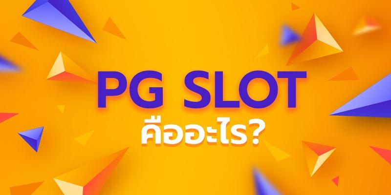 PG SLOT คืออะไร