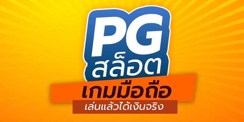 PG สล็อต เกมมือถือเล่นแล้วได้เงินจริง